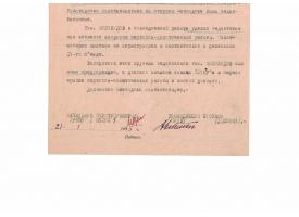 Аттестация на начальника политотдела с подписью Дыбенко П.Е., 1935 г.