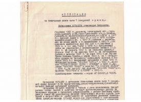 Комплект документов начальника штаба тыла