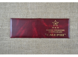 """Удостоверение """"Главное управление контрразведки СМЕРШ"""""""