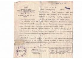 Справка Красноармейца из госпиталя, 1943 год