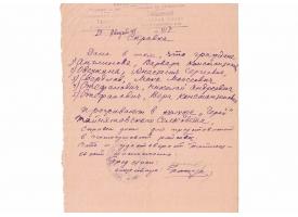 Справка о проживании. Башкирская республика, 1941 год