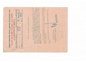 Характеристика Митину В.И. из Главзаготскот Центра, 1944 год