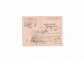 Разрешение на установку печи. Москва, 1942 год