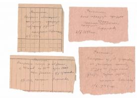 Расписки в получении денег (4 шт), 1943 год