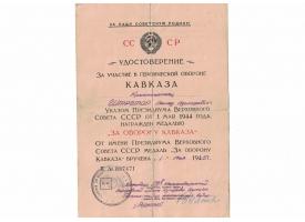 """Удостоверение к медали """"За оборону Кавказа"""", 1945 год"""