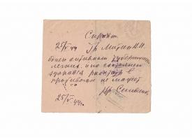 Справка Митину В.И. из диспансера №7, 1944 год