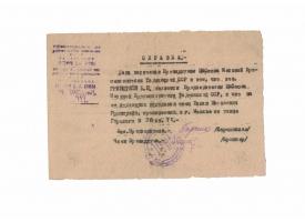 Справка из Союза Местной промышленности Таджикской ССР