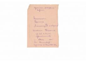 Отпускной билет с записями, 1940-е гг.