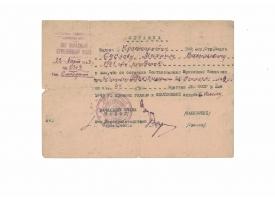 Справка 282 Запасного стрелкового полка о годности к нестроевой службе