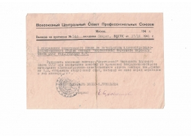 Выписка из протокола ВЦСПС о сохранении непрерывного стажа