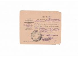 Справка Фольшину Г.В. из Военного комиссариата г. Ленинграда, 1946 год