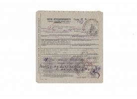 Листок нетрудоспособности Саркина Л.А., 1944 год