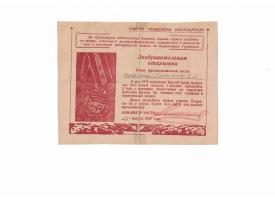Поздравительная открытка воину Красной Армии, 1945 год