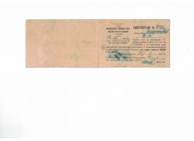 Удостоверение ОСОАВИАХИМ, 1942 год