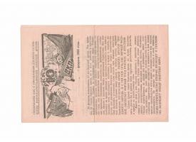 Поздравительная листовка в честь 10-летия РККА, 1928