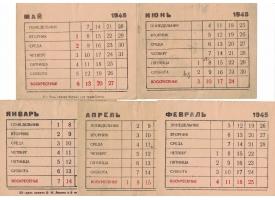 Листы табель-календаря, 1945 год