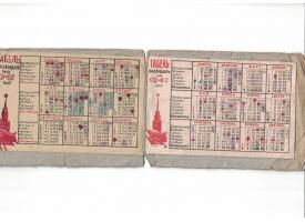 Табель-календарь 1941-1942 гг.