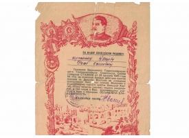 Комплект грамот за отличные боевые действия Клецову Ф.О., 1945 год