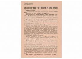 """Листовка """"Кто избежит пули, тот погибнет от белой смерти"""", 1942 год"""
