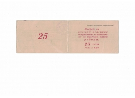Приглашение на празднование 25-летия РККА и ВМФ, 1943 год