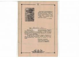 Благодарность Охонскому П.М. за отличные боевые действия, 1945 год