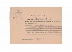 Справка Картеву Е.М. о работе на картонажной фабрике № 3, 1942 год