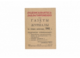 Объявление о заблаговременной подписке на газеты и журналы, 1941 год