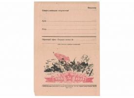 Бланк для письма, 1945 год