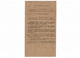 Удостоверение работника в военное время, 1942 год