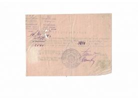 Удостоверение НКВД УССР о присвоении оружия