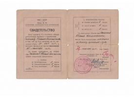 Свидетельство о прохождении курса сапожников, 1946 год