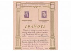 Грамота руководителю художественного коллектива, 1945 год