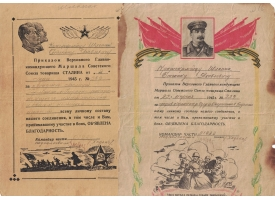 Комплект из трех благодарностей красноармейцу, 1945 год