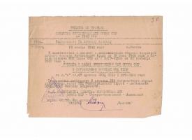 Выписка из приказа МВД СССР об увольнении в запас, 1946 год