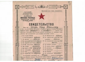Свидетельство об окончании Вольского военного училища, 1941 год