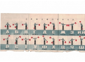 "Буклет ""Сигнализация семафором, флажками по азбуке Морзе и таблица флагов"", 1943 год"