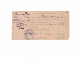 Удостоверение милиционера РО НКВД