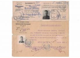 Комплект удостоверений НКО СССР на одного человека