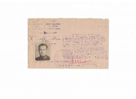Удостоверение начальника команды по охране Дарницкого моста