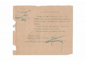 Удостоверение командира инженерного батальона