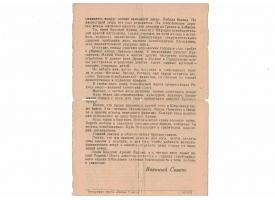 Памятка воину Красной Армии о Югославии
