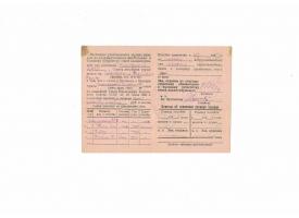 Удостоверение семьи военнослужащего