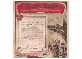 Почетная грамота ЦК ВЛКСМ гвардии сержанта, 1945 год
