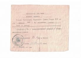 Комплект документов красноармейца Сахно Ф.И.