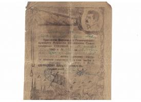 Благодарность за освобождение г. Черкасы, 1943 г.