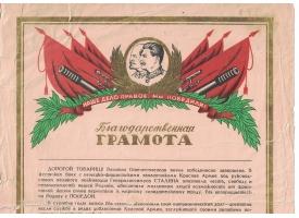 Благодарственная грамота ст. лейтенанта к окончанию Великой Отечественной войны