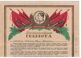 Благодарственная грамота сержанта 1-го Украинского фронта
