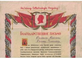 Благодарственное письмо старшине Кошенко С.С., 1945 год