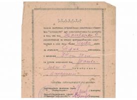 Грамота за 1 место на дистанции 5 км, 1940 г.
