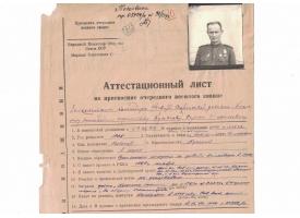 Аттестационный лист с подписью генерала армии Конева И.С.